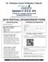 Sponsorship Form for A Taste of Greece Festival