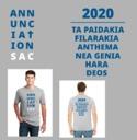 2020 Annunciation DSG T-Shirt | Deadline: January 15th