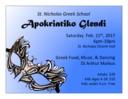 Greek School Apokriatiko Glendi