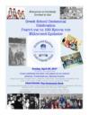 Greek School Centennial Celebration
