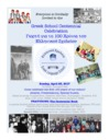 Greek School Centennial Celebration